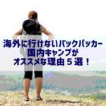 海外に行けないバックパッカーには国内キャンプがオススメな理由5選