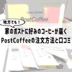 家のポストに好みのコーヒーが届く!PostCoffee(ポストコーヒー)の口コミ