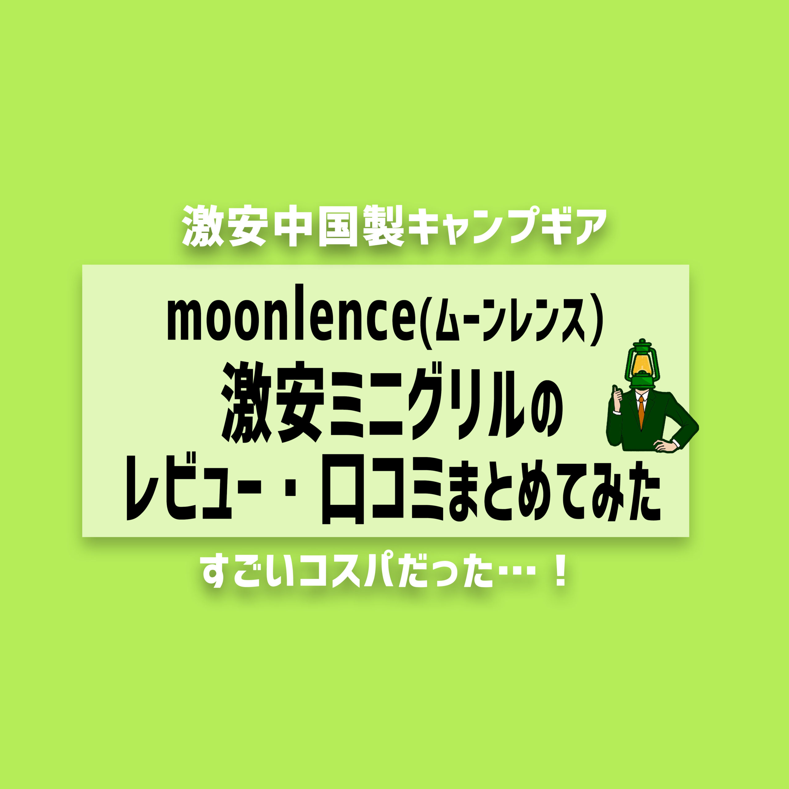 amazonでポチり!moonlence(ムーンレンス)激安ミニグリルのレビュー・口コミまとめ