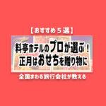 【おすすめ5選】料亭ホテルのプロが選ぶ!正月はおせちを贈り物に