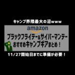 Amazonブラックフライデー&サイバーマンデーでおすすめキャンプギアまとめ!【11/27スタート】
