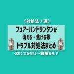 【対処法7選】フュアーハンドランタンが消える、焦げる【故障/トラブル】