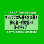 キャンプブログの稼ぎ方3選!初心者〜収益化へのロードマップ〜