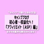 キャンプブログ初心者〜収益化へ!「アフィリエイト(ASP)編」