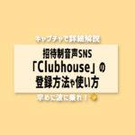 招待制音声SNS「Clubhouse」の登録方法や使い方