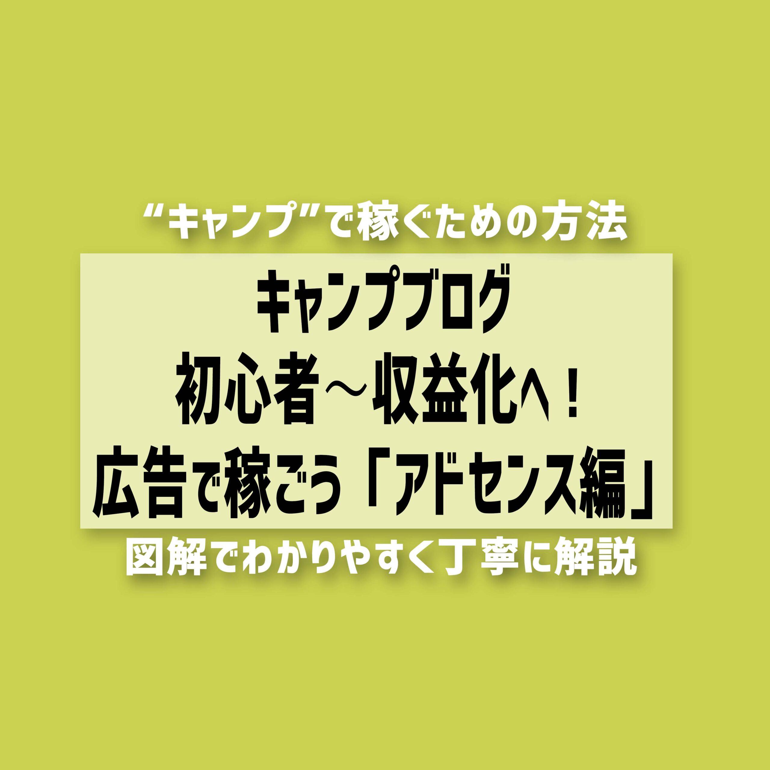 キャンプブログ初心者〜収益化へ!広告で稼ごう「アドセンス編」