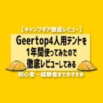 Geertop4人用テントを1年使ってみたので徹底レビューしてみる