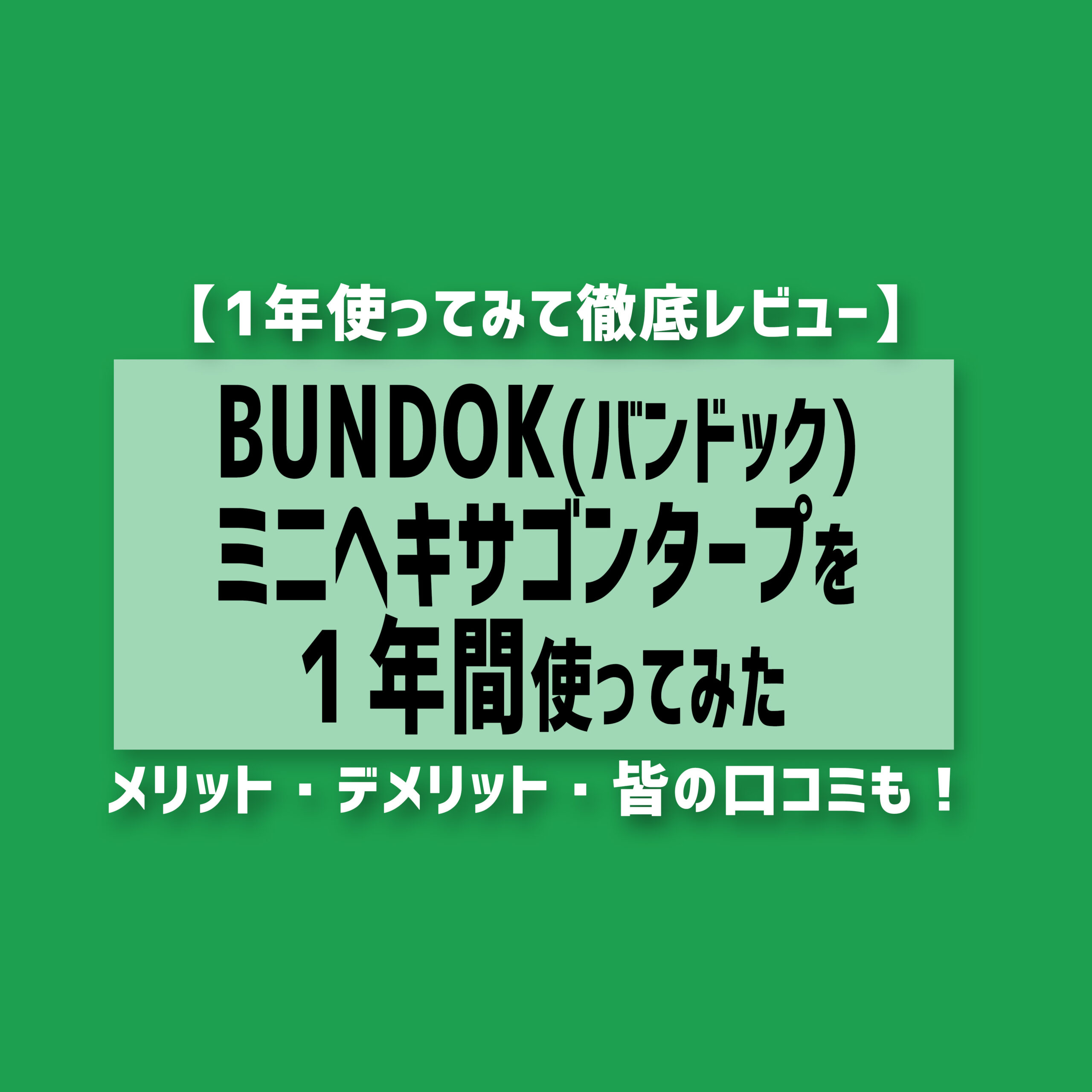 【徹底レビュー】BUNDOK(バンドック)ミニヘキサゴンタープを1年間使ってみた