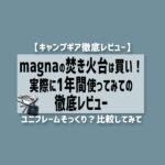 magnaの焚き火台は買い!実際に1年間使ってみての徹底レビュー