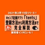 キャンプアプリ「tents」2月19日リリース!登録方法から利用方法まで完全解説