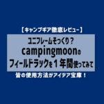 【徹底レビュー】campingmoon(キャンピングムーン)のフィールドラックを1年間使ってみて
