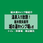 温泉入り放題!栃木県矢板市の城の湯キャンプ場レポ