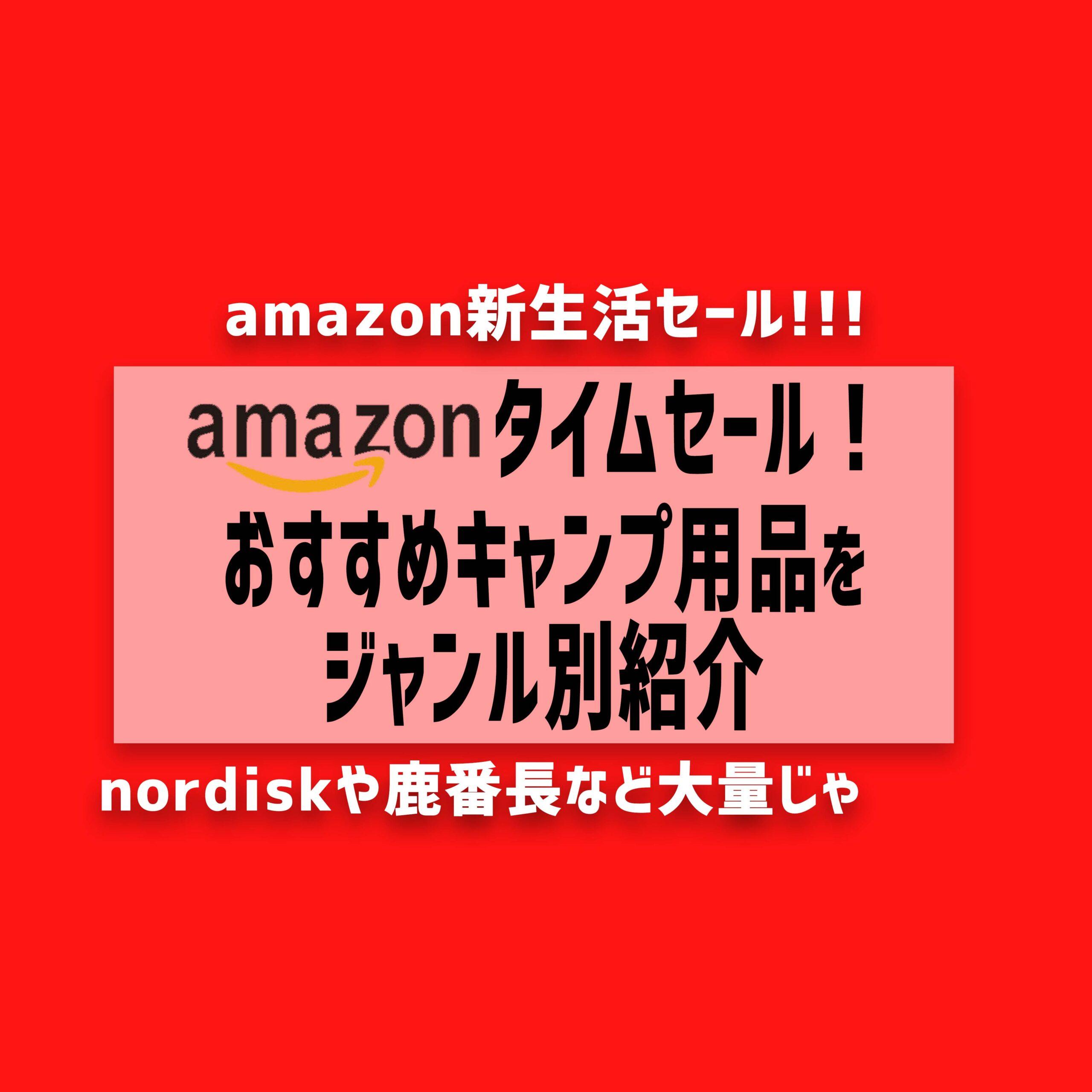【2021年3月】Amazonタイムセール!新生活セールのおすすめキャンプ用品をジャンル別紹介