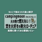 【徹底レビュー】campingmoon(キャンピングムーン)焚き火用の耐火ローチェア
