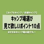 【カップルキャンプ】キャンプ場選びのポイント10点【夫婦キャンプ】