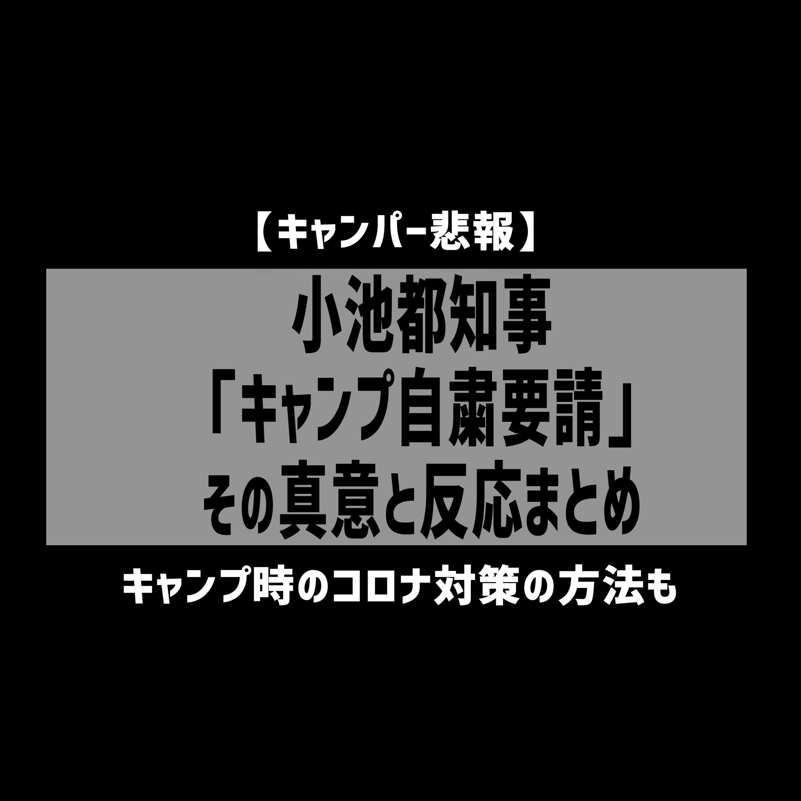【悲報】小池都知事「キャンプ自粛要請」その真意と反応まとめ