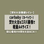 【徹底レビュー】carbaby(カーベイビー)焚き火台はコスパ最強のA4サイズ!