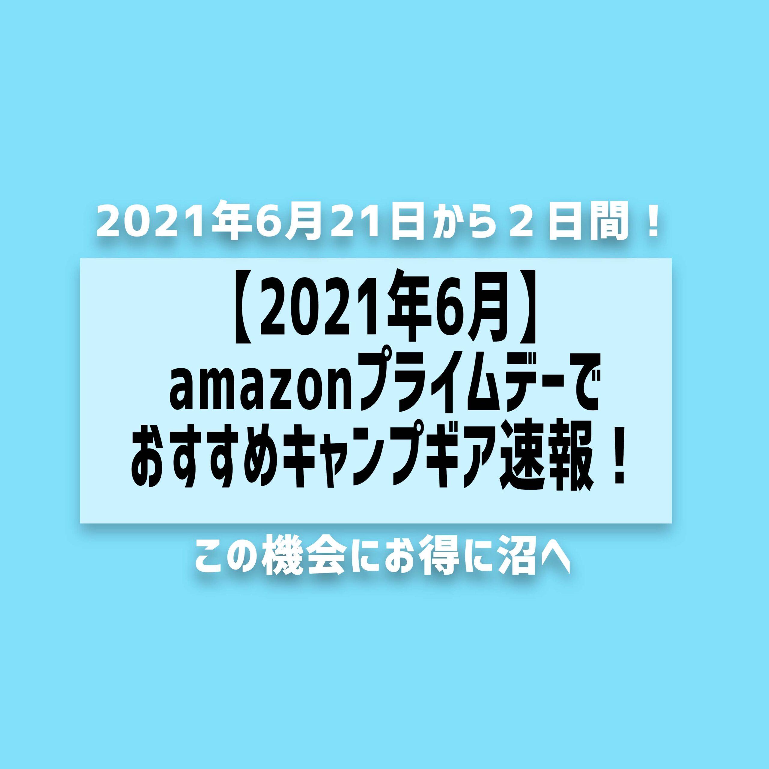 【2021年6月】amazonプライムデーでおすすめキャンプギア速報!